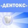 ДЕНТОКС - продукция для стоматологии