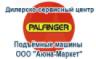 Дилерско-сервисный центр Palfinger Подъёмные машины ООО Аюна-Маркет